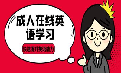 沈阳和平区成人在线英语学习课