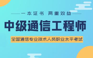 安徽亳州中级通信工程师培训班