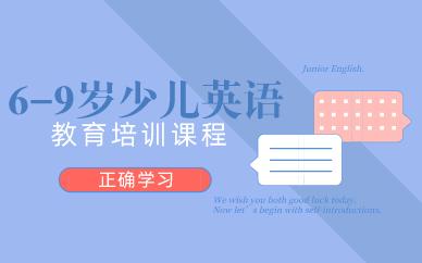 长沙芙蓉少儿英语培训课