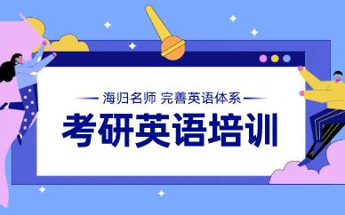 上海杨浦考研英语考前辅导班价格高吗?