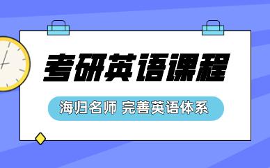 重庆沙坪坝考研英语培训机构地址