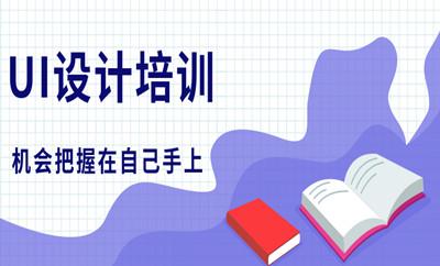 银川UI设计培训班
