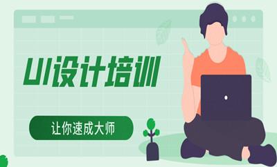 哈尔滨UI设计培训