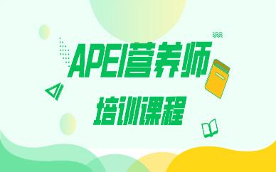 北京优路APEI营养师培训课程