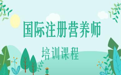 张家港APEI营养师培训课