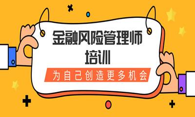 郑州FRM金融风险管理师培训