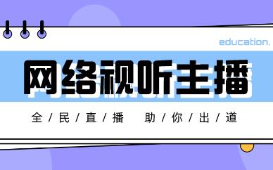 太原网络视听主播培训班