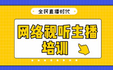 内江网络视听主播速成上岗班
