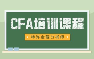 昆明CFA辅导机构培训课程