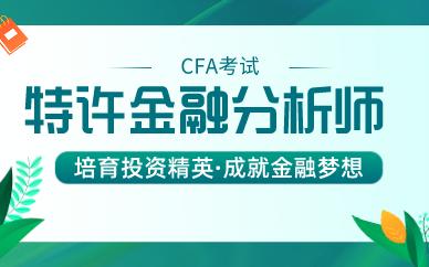 海口CFA辅导机构培训班