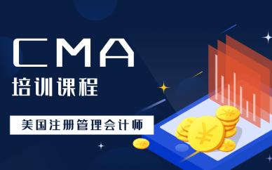 株洲仁和会计CMA培训课程