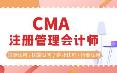 福州仁和会计CMA培训
