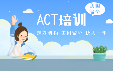 广州新航道ACT培训课程