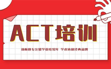 绵阳新航道ACT培训班