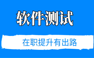 哈尔滨达内软件测试培训班
