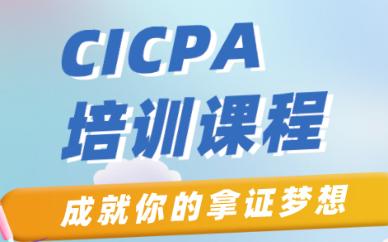 厦门CICPA培训课程