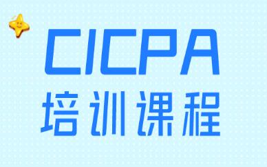 福州CICPA培训班