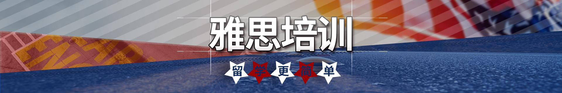 合肥长江中路新航道英语培训