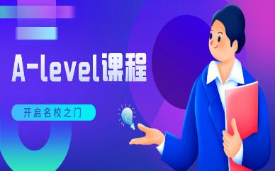 苏州新航道A-Level课程