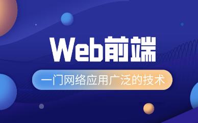 广州海珠哪家Web前端培训班好?