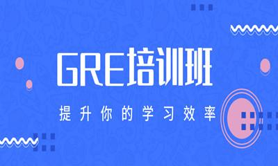 重庆沙坪坝gre短期培训班多少钱?