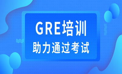 重庆GRE课程培训班