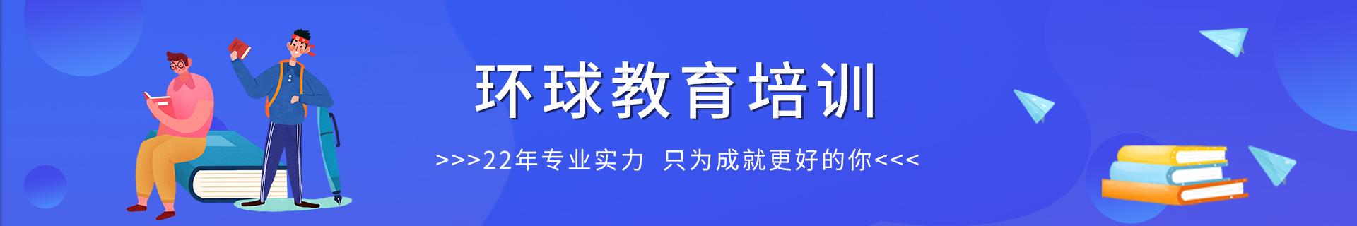苏州平江环球教育培训机构
