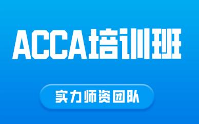 福州ACCA培训班