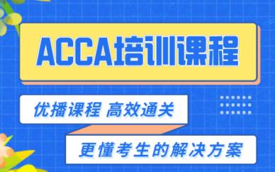 厦门ACCA培训课程