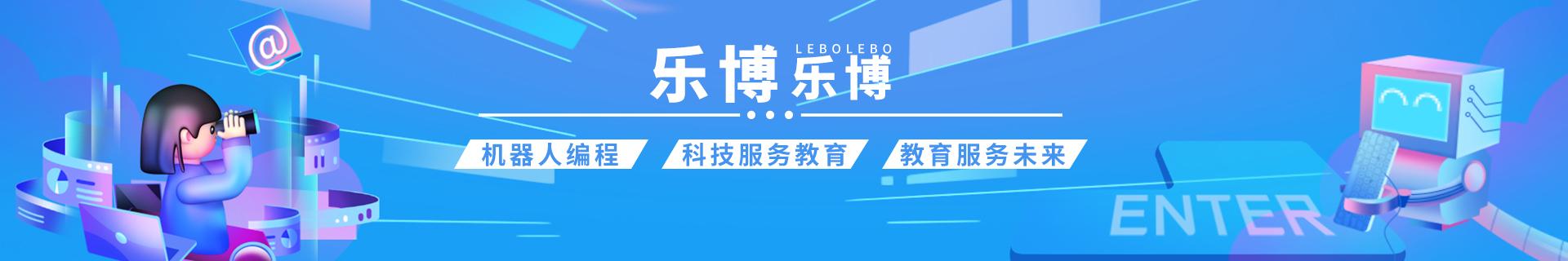 南京秦淮水平方乐博乐博机器人编程