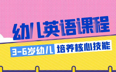 广州幼儿英语培训班