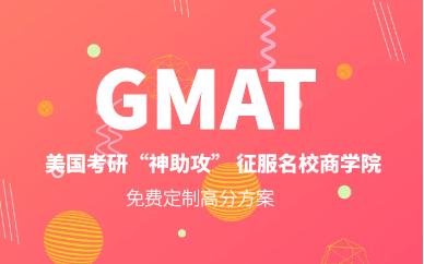 广州越秀GMAT培训课程