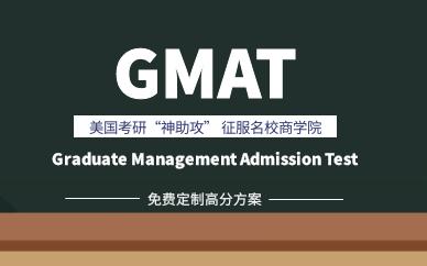 郑州金水GMAT培训班