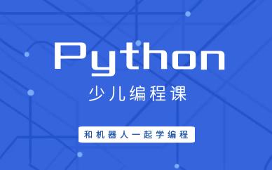 南宁Python少儿编程班