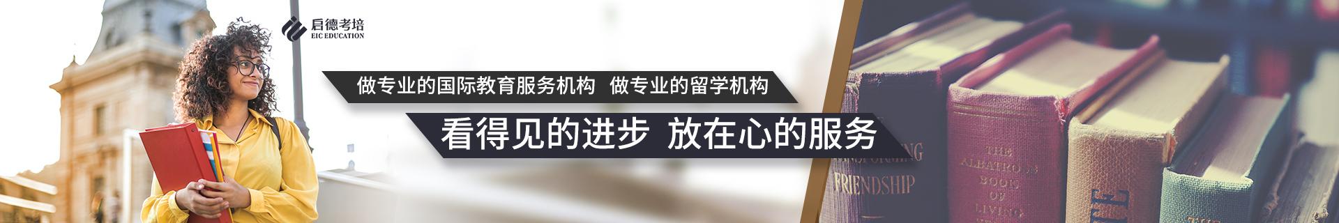 北京启德考培中关村校区