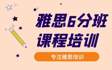广州越秀环球雅思6分培训课程