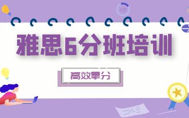 郑州金水环球雅思6分班培训