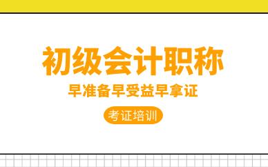 九江仁和初级会计师培训课