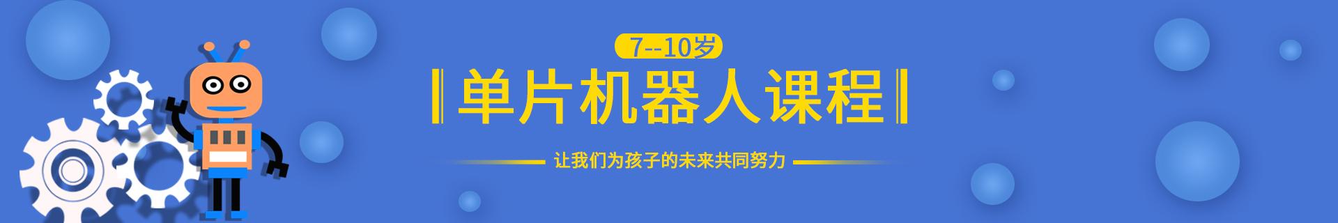 广州海珠区翠宝路乐博乐博机器人编程