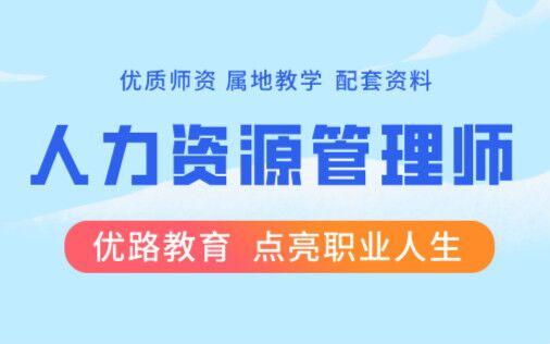 2020年辽宁一级人力资源管理师考试成绩查询11月16日正式开始