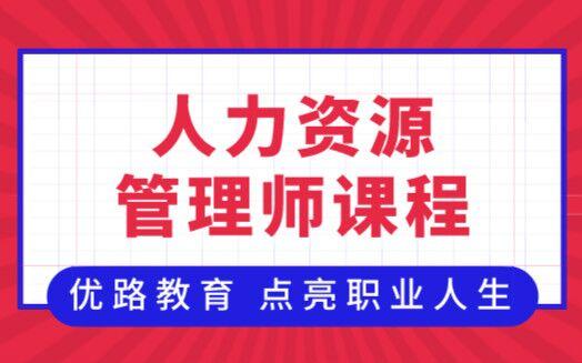 2020年8月江苏一级人力资源管理师证书领取通知