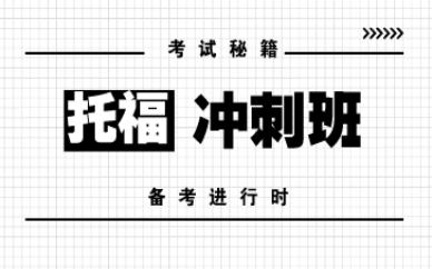 北京朝阳托福培训机构地址