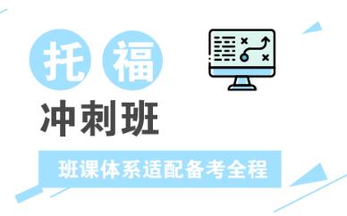 杭州西湖托福课程价格是多少?