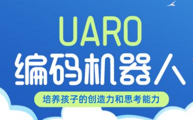 合肥UARO编码机器人编程课