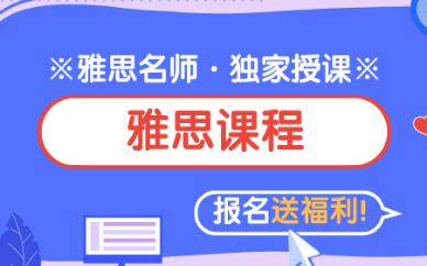 北京朝阳启德雅思培训课程