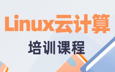 石家庄Linux云计算培训课程