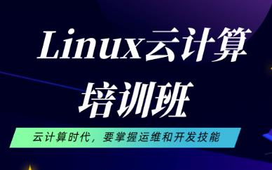 哈尔滨达内Linux云计算培训班