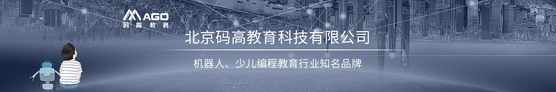 赤峰元宝山区码高教育培训