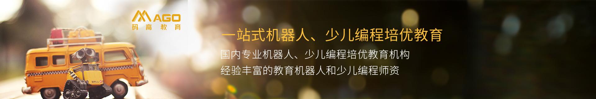 东营码高教育培训