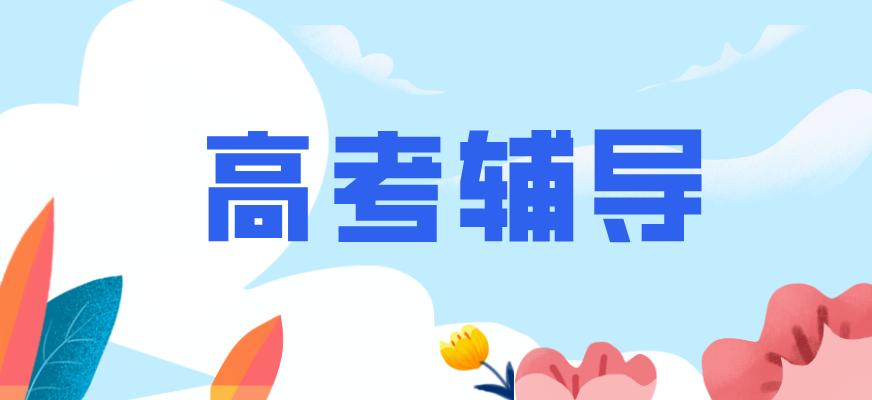 天津高考辅导班